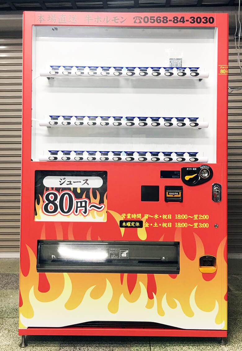r010625 自動販売機 ラッピング2 - 飲食店様の自動販売機のラッピングのデザイン制作、自動販売機への看板ラッピング施工を担当させて頂きました。