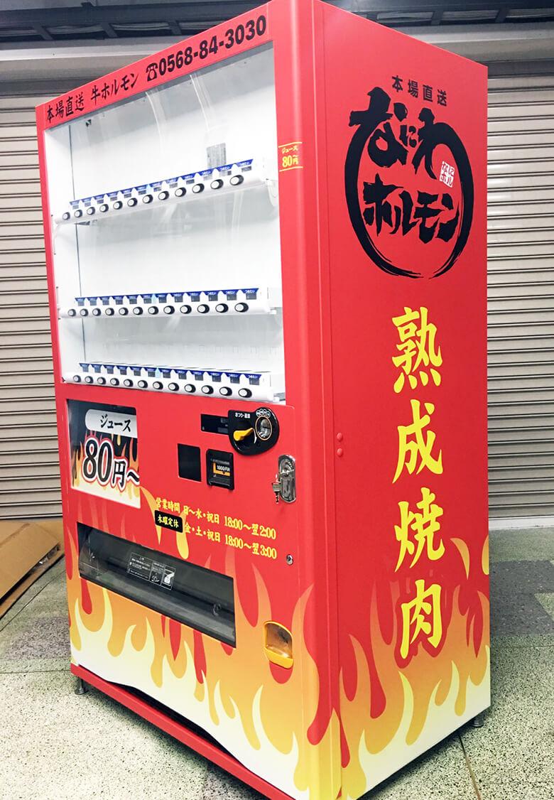 r010625 自動販売機 ラッピング3 - 飲食店様の自動販売機のラッピングのデザイン制作、自動販売機への看板ラッピング施工を担当させて頂きました。