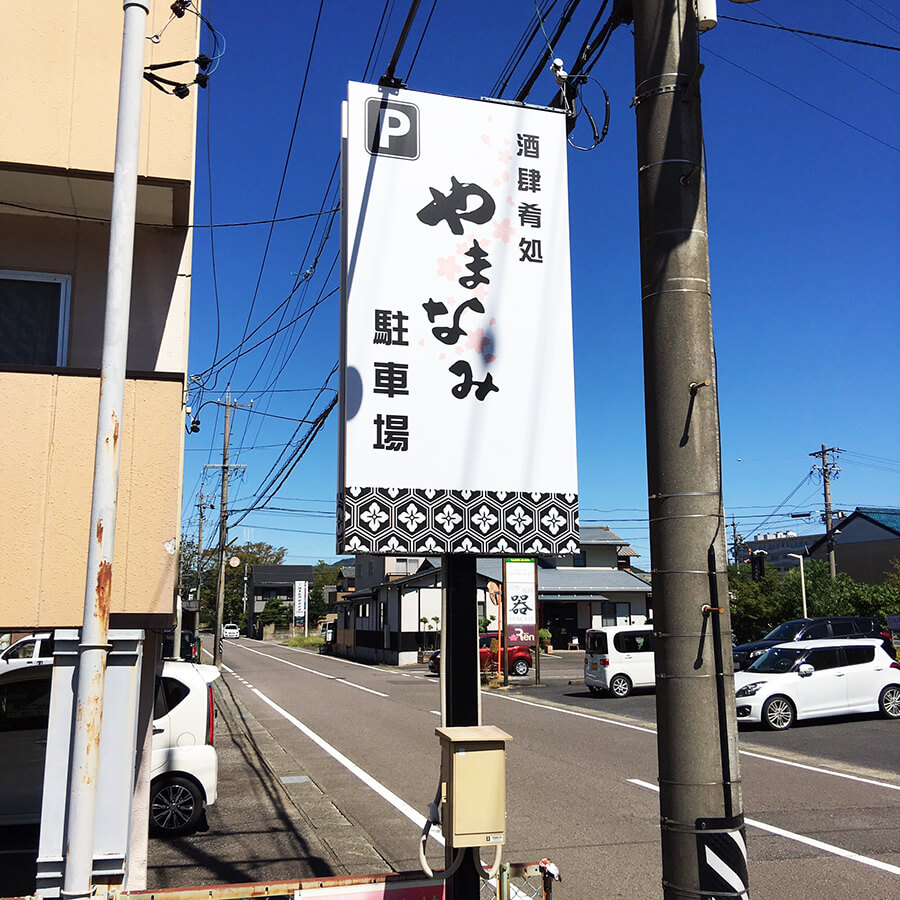 居酒屋 駐車場看板 - 【岐阜県関市】お客様に分かりやすく入りやすい店舗へ。居酒屋店の駐車場看板の制作・施工を担当しました。