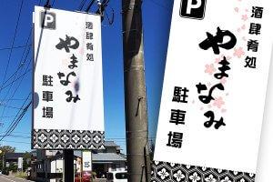 居酒屋 駐車場看板 icatch 300x200 - 【岐阜県関市】お客様に分かりやすく入りやすい店舗へ。居酒屋店の駐車場看板の制作・施工を担当しました。