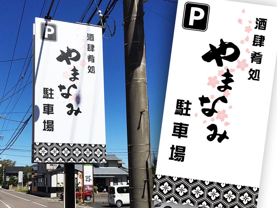居酒屋 駐車場看板 icatch - 【岐阜県関市】お客様に分かりやすく入りやすい店舗へ。居酒屋店の駐車場看板の制作・施工を担当しました。