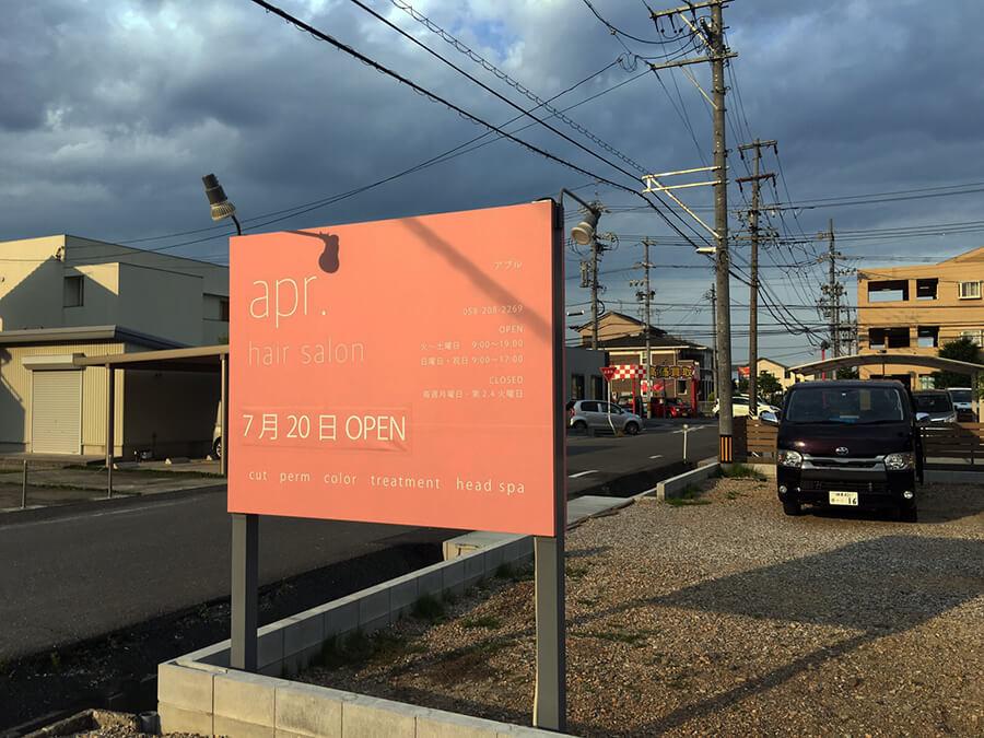 美容院 自立看板 - 【岐阜県瑞穂市】新しくオープンされた美容院のロゴ切り文字看板・自立看板の看板施工を担当させて頂きました。
