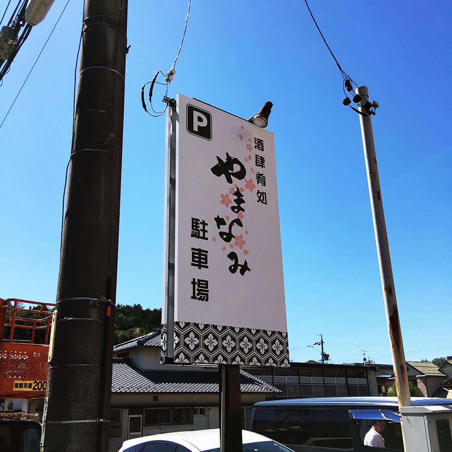 飲食店の駐車場の誘導看板 - 【岐阜県関市】お客様に分かりやすく入りやすい店舗へ。居酒屋店の駐車場看板の制作・施工を担当しました。