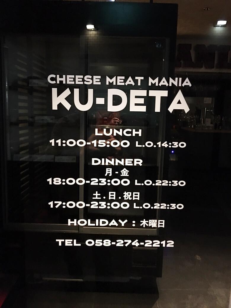 飲食店_営業時間_カッティングシート