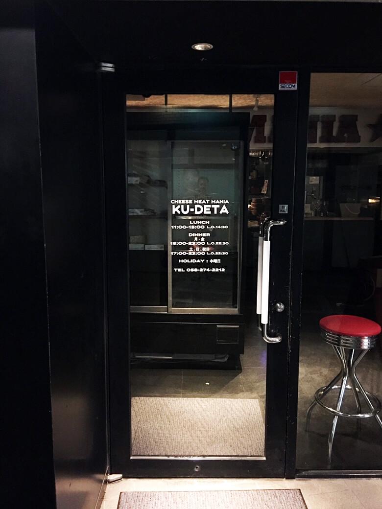飲食店 営業時間 カッティングシート2 - 【岐阜県岐阜市】飲食店の入り口・玄関ドアガラス面に貼るカッティングシートの制作・施工を担当しました。