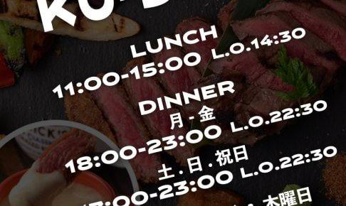 飲食店 玄関ドア カッティングシート icatch 486x290 - 【岐阜県岐阜市】飲食店の入り口・玄関ドアガラス面に貼るカッティングシートの制作・施工を担当しました。