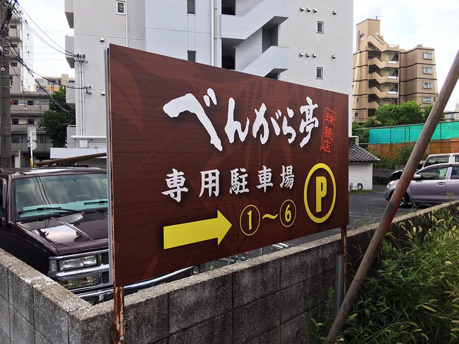 飲食店 駐車場 看板 - 新しくオープンする飲食店の宣伝広告用のチラシ作成、駐車場の看板の制作を担当させて頂きました。