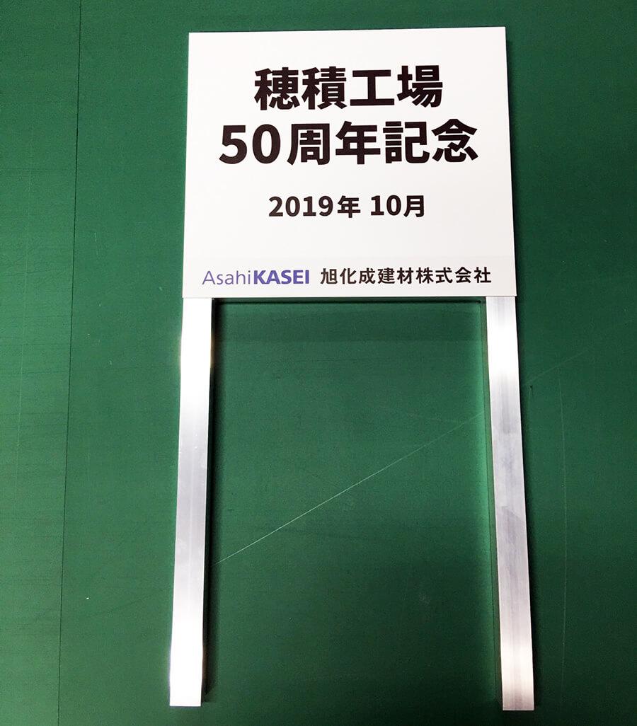 アルミフレーム 複合板 記念看板 - 【岐阜県瑞穂市】工場の設立50周年を記念して、記念樹の前に差し込む記念看板の作成・納品をしました。