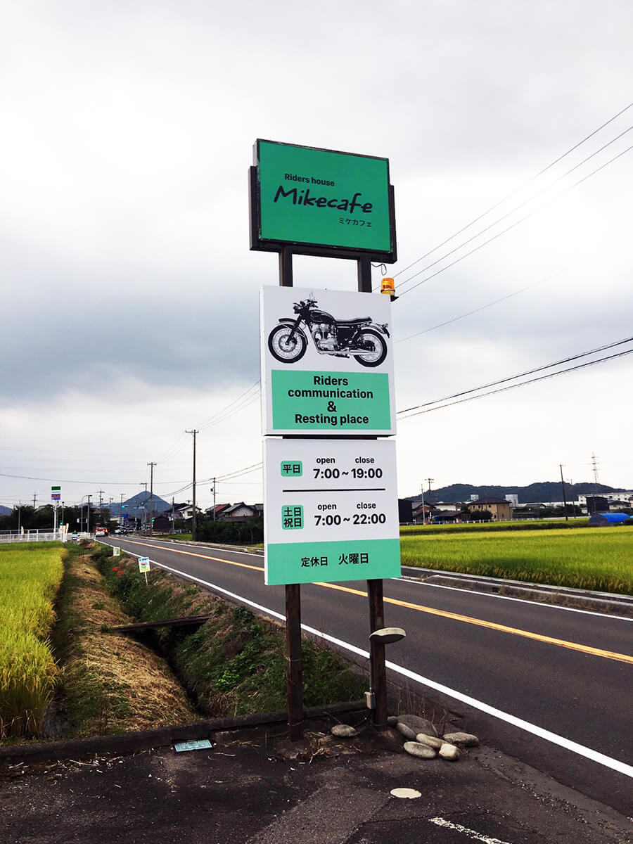 ライダーズカフェ 看板 制作 - 【岐阜県本巣市】新しくオープンされるカフェ店の看板デザイン・施工を担当させて頂きました。