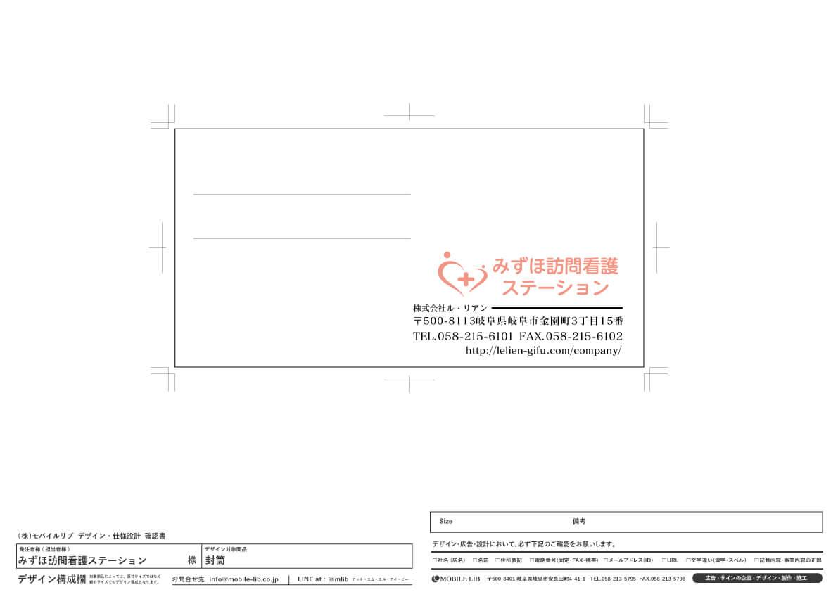 封筒 訪問看護 デザイン案 - 【岐阜県岐阜市】新しく移転した訪問看護ステーション様の、玄関カッティングや封筒・名刺などの販促物を担当しました。