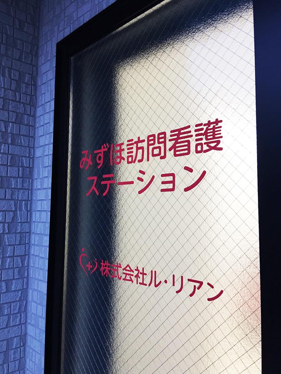 訪問看護 カッティングシート 制作 - 【岐阜県岐阜市】新しく移転した訪問看護ステーション様の、玄関カッティングや封筒・名刺などの販促物を担当しました。