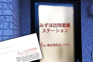 訪問看護 カッティングシート 玄関ドア 300x200 - 【岐阜県岐阜市】新しく移転した訪問看護ステーション様の、玄関カッティングや封筒・名刺などの販促物を担当しました。
