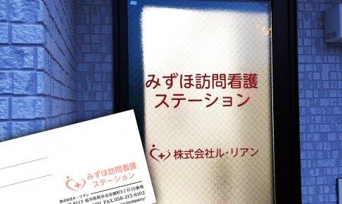訪問看護 カッティングシート 玄関ドア 486x290 - 【岐阜県岐阜市】新しく移転した訪問看護ステーション様の、玄関カッティングや封筒・名刺などの販促物を担当しました。