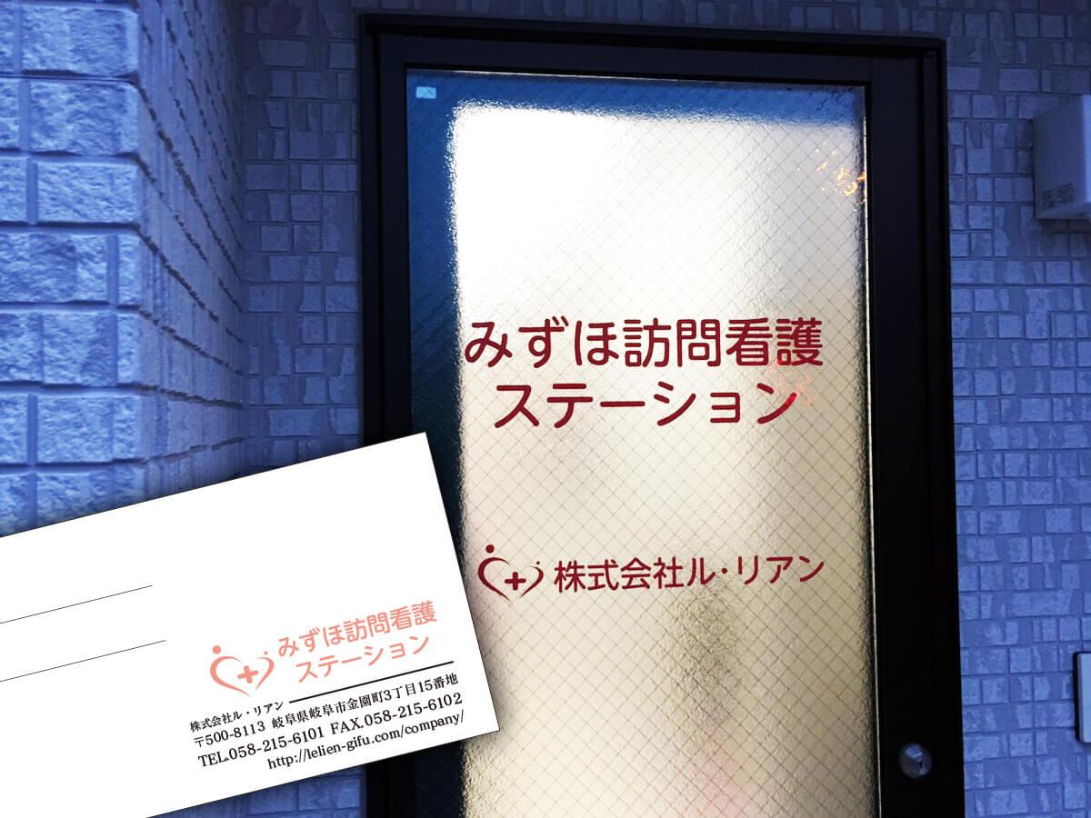 訪問看護 カッティングシート 玄関ドア - 【岐阜県岐阜市】新しく移転した訪問看護ステーション様の、玄関カッティングや封筒・名刺などの販促物を担当しました。
