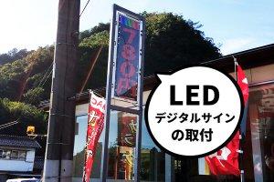 飲食店_LED看板_料金表示_アイキャッチ