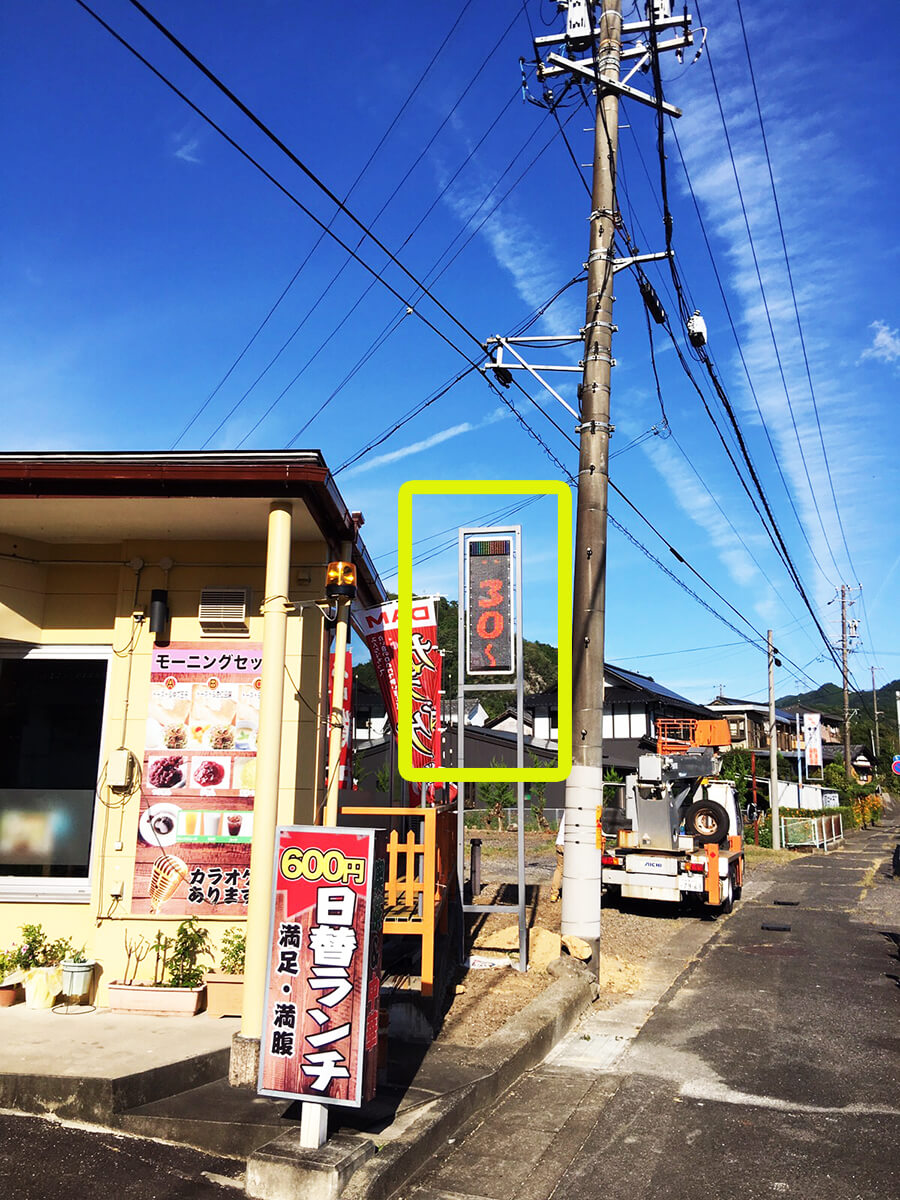 飲食店 LED看板 設置 - 【岐阜県加茂郡】飲食店の料金、メニューなどお客様に分かりやすく表示をして目立つようにLED看板を設置しました。