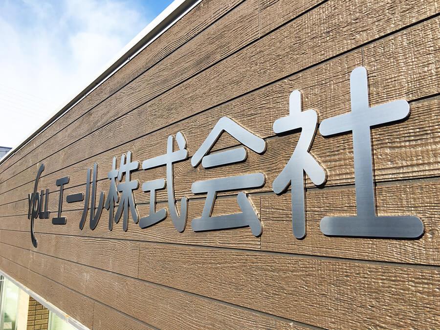 ステンレス切り文字看板 - 【岐阜県岐阜市】法人様の看板としてステンレスの切り文字看板、外壁にカッティングシートの施工を担当しました。