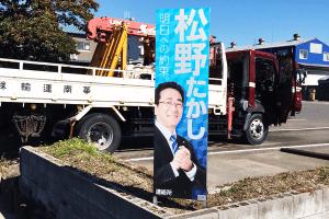 選挙看板_設置事例_アイキャッチ