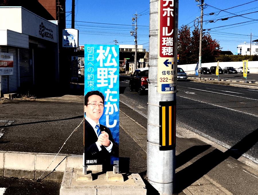 選挙看板_設置事例_看板