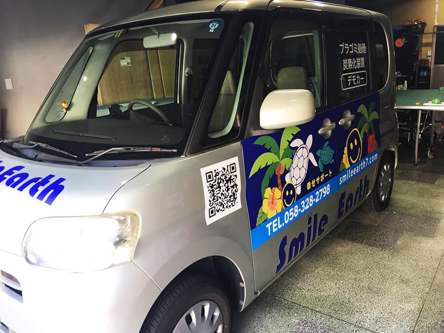 タント カーラッピング フロント - 【カーラッピング】炭素化乾燥装置の販売を行う法人様の社用車のラッピングデザイン・施工を担当しました。