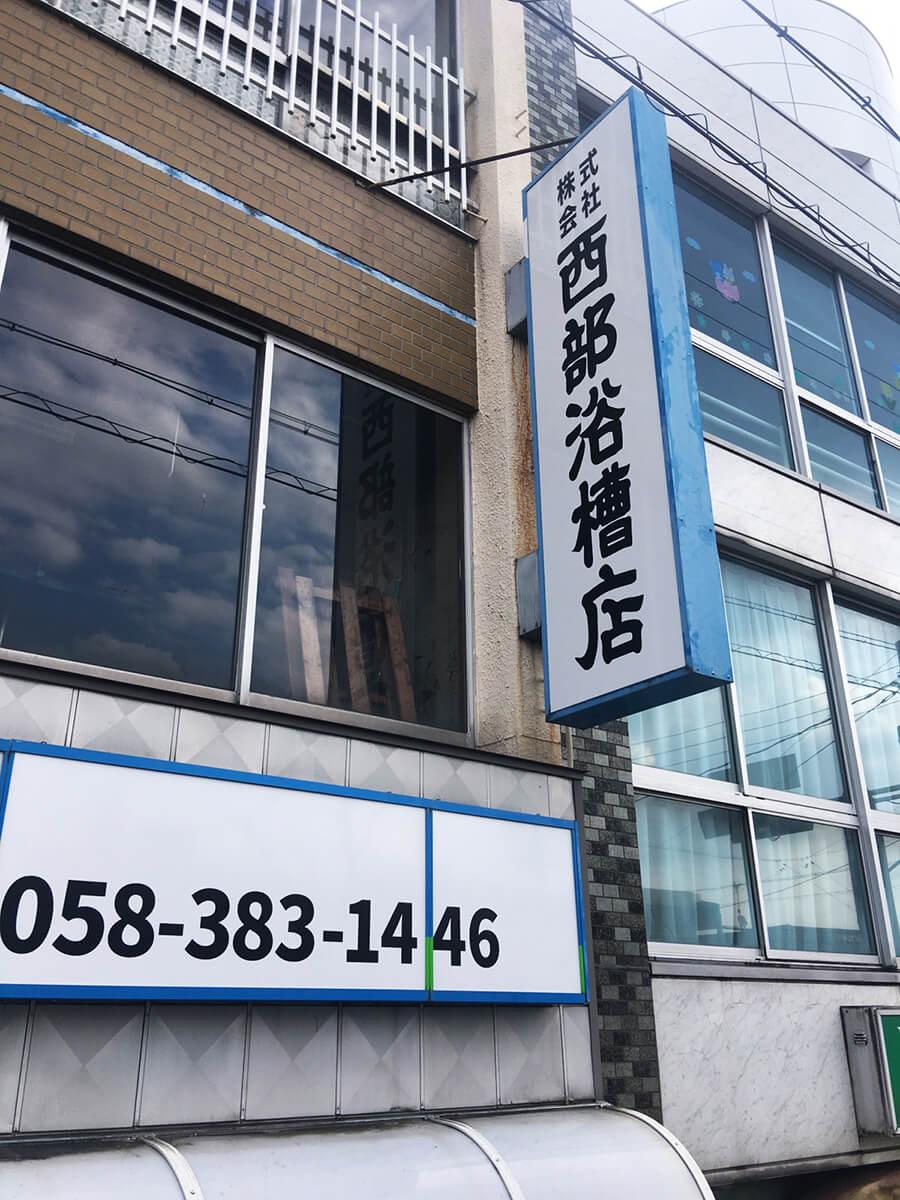 ビル袖看板 リニューアル - 【岐阜県各務原市】浴槽店様の看板リニューアル、カッティングシートでの看板施工を担当させて頂きました。
