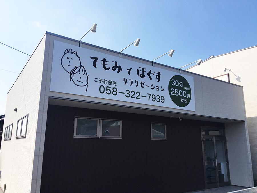 マッサージ店_看板施工
