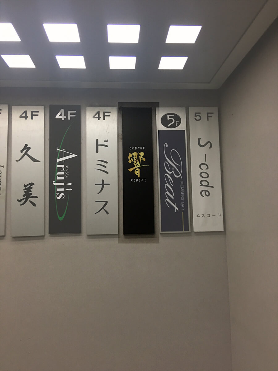 ラウンジ ビル共同看板 - 【岐阜県東柳ヶ瀬】新しくオープンするラウンジのビル共同看板などの看板施工を担当させて頂きました。