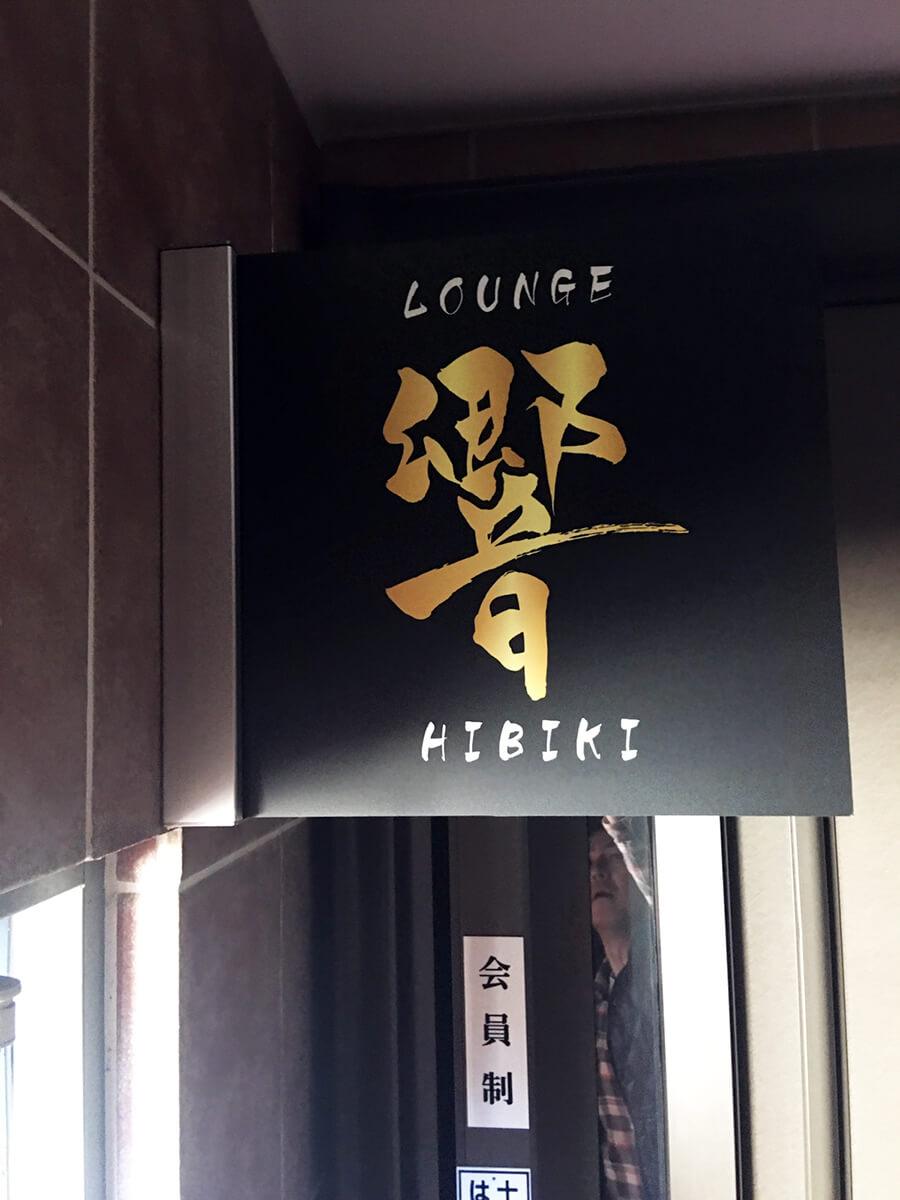 ラウンジ 入口看板 - 【岐阜県東柳ヶ瀬】新しくオープンするラウンジのビル共同看板などの看板施工を担当させて頂きました。