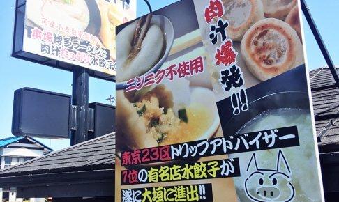 ラーメン屋_看板アイキャッチ