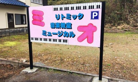 岐阜_看板移設_アイキャッチ