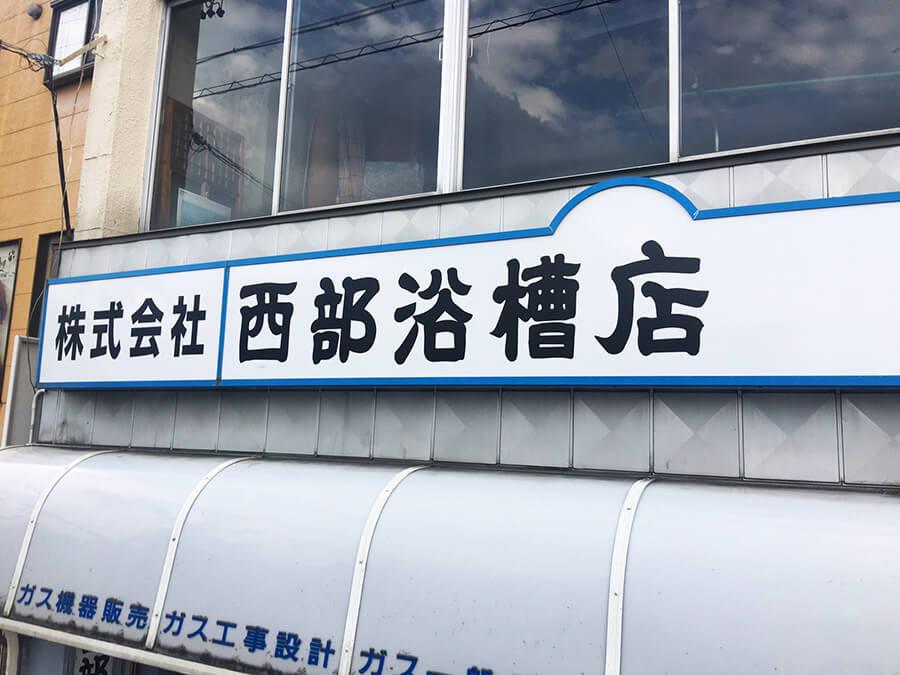 浴槽店 看板リニューアル - 【岐阜県各務原市】浴槽店様の看板リニューアル、カッティングシートでの看板施工を担当させて頂きました。