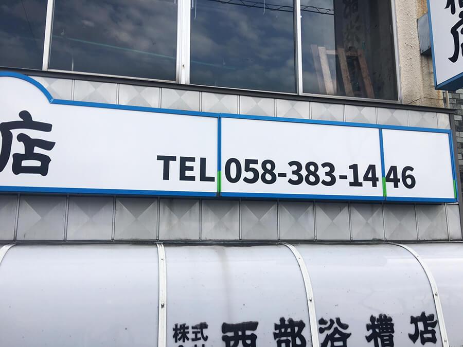 浴槽店 看板リニューアル2 - 【岐阜県各務原市】浴槽店様の看板リニューアル、カッティングシートでの看板施工を担当させて頂きました。