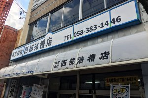 看板撤去 リニューアル事例 300x200 - 【岐阜県各務原市】浴槽店様の看板リニューアル、カッティングシートでの看板施工を担当させて頂きました。