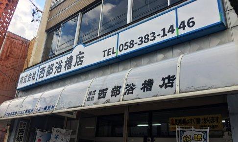 看板撤去 リニューアル事例 486x290 - 【岐阜県各務原市】浴槽店様の看板リニューアル、カッティングシートでの看板施工を担当させて頂きました。