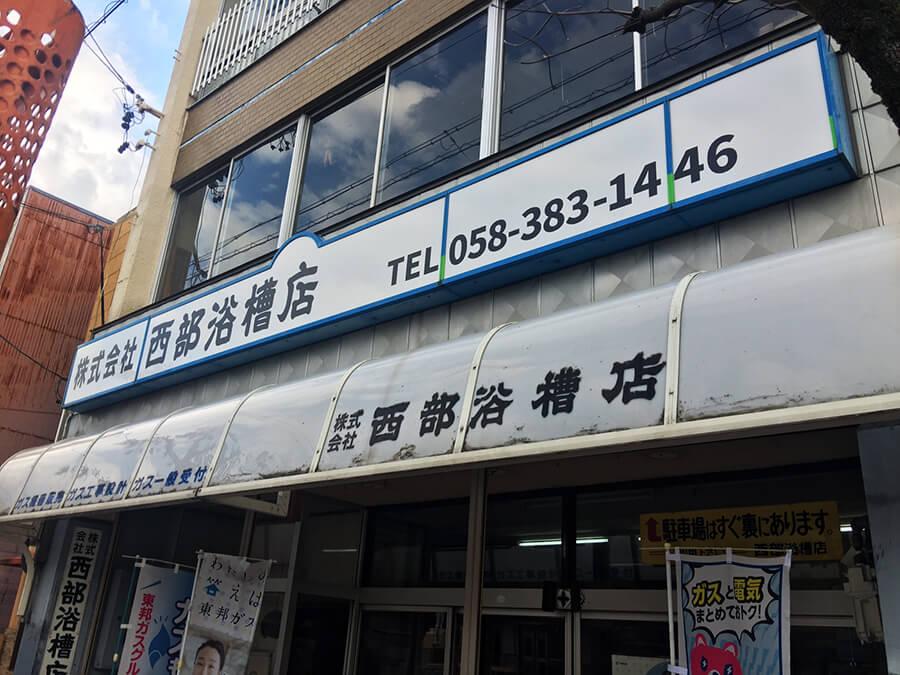 看板撤去 リニューアル事例 - 【岐阜県各務原市】浴槽店様の看板リニューアル、カッティングシートでの看板施工を担当させて頂きました。