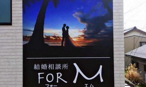 結婚相談所_壁面看板